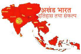 ಅಖಂಡ ಭಾರತದ ವಿಭಜನೆ
